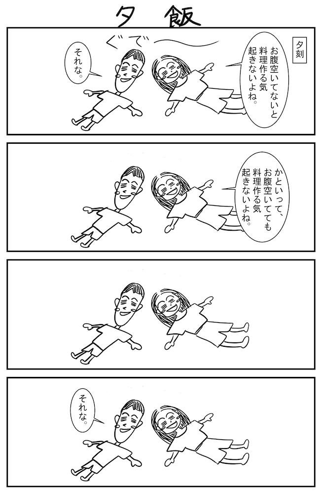 4コマ漫画(夕飯)