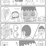 4コマ漫画 発見×京都×エロス