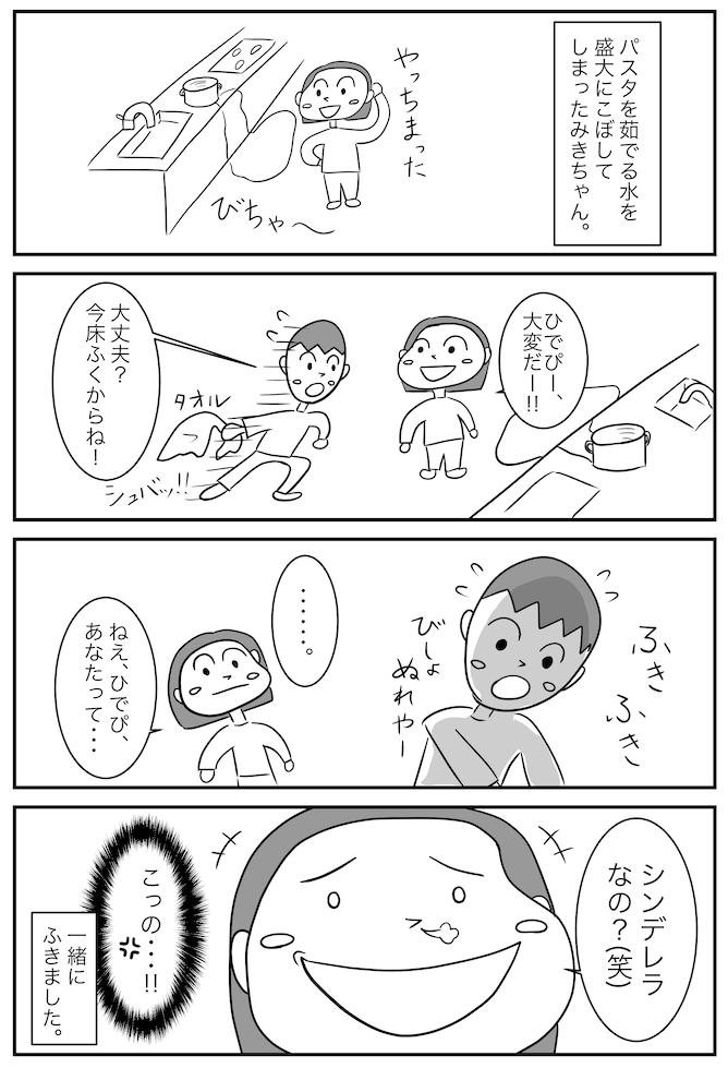 4コマ漫画 シンデレラ