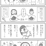 4コマ漫画 スイカ