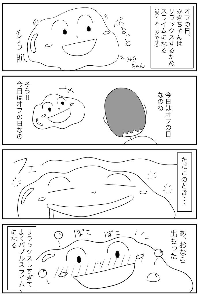4コマ漫画 スライム