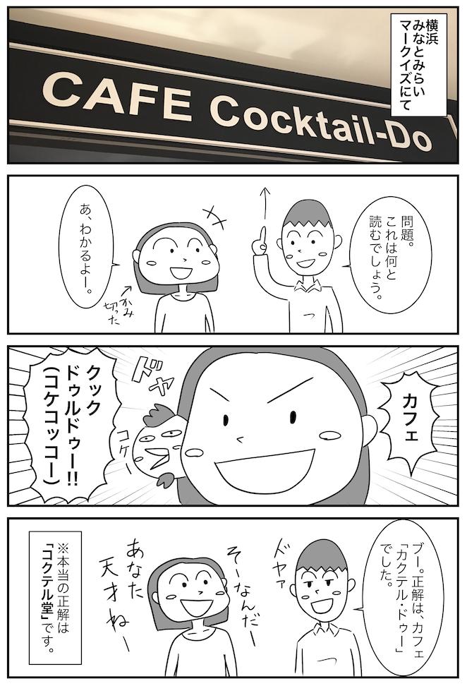 4コマ漫画 ニワトリ