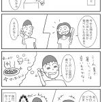 4コマ漫画 マーボー豆腐