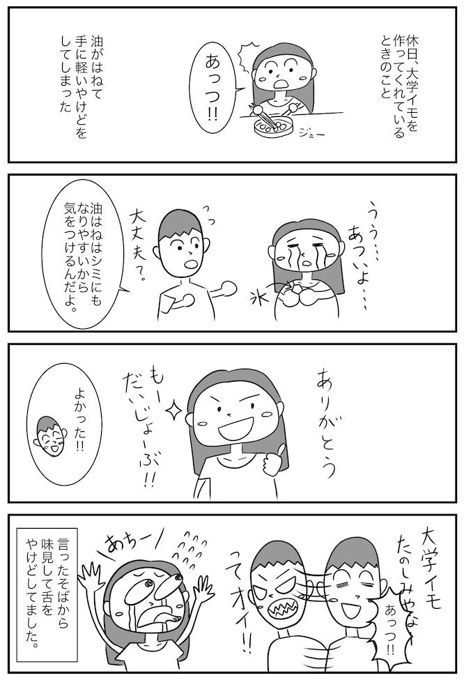 4コマ漫画 大学イモ