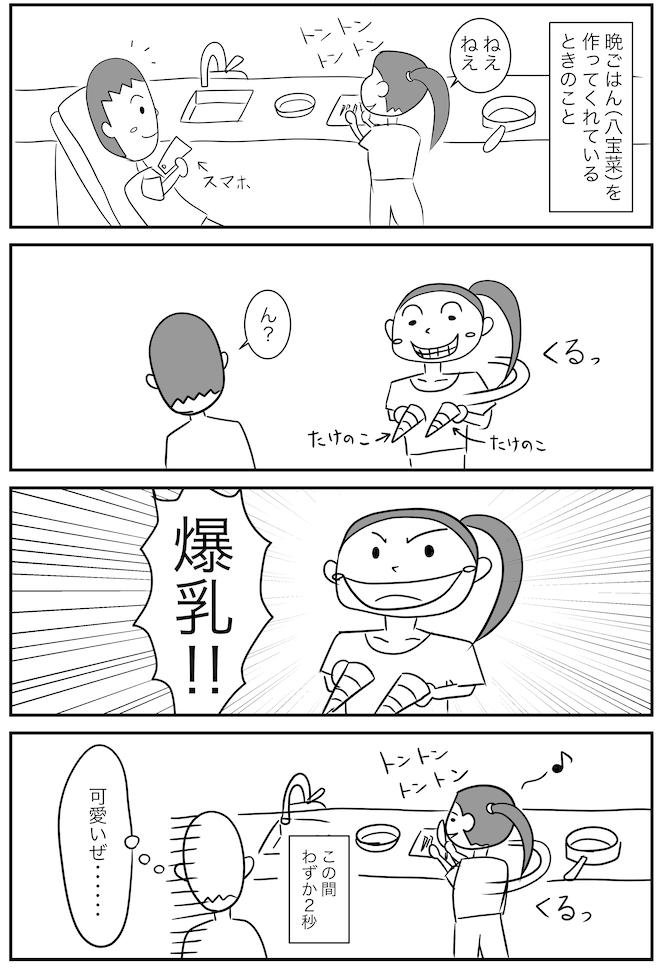 4コマ漫画 爆乳
