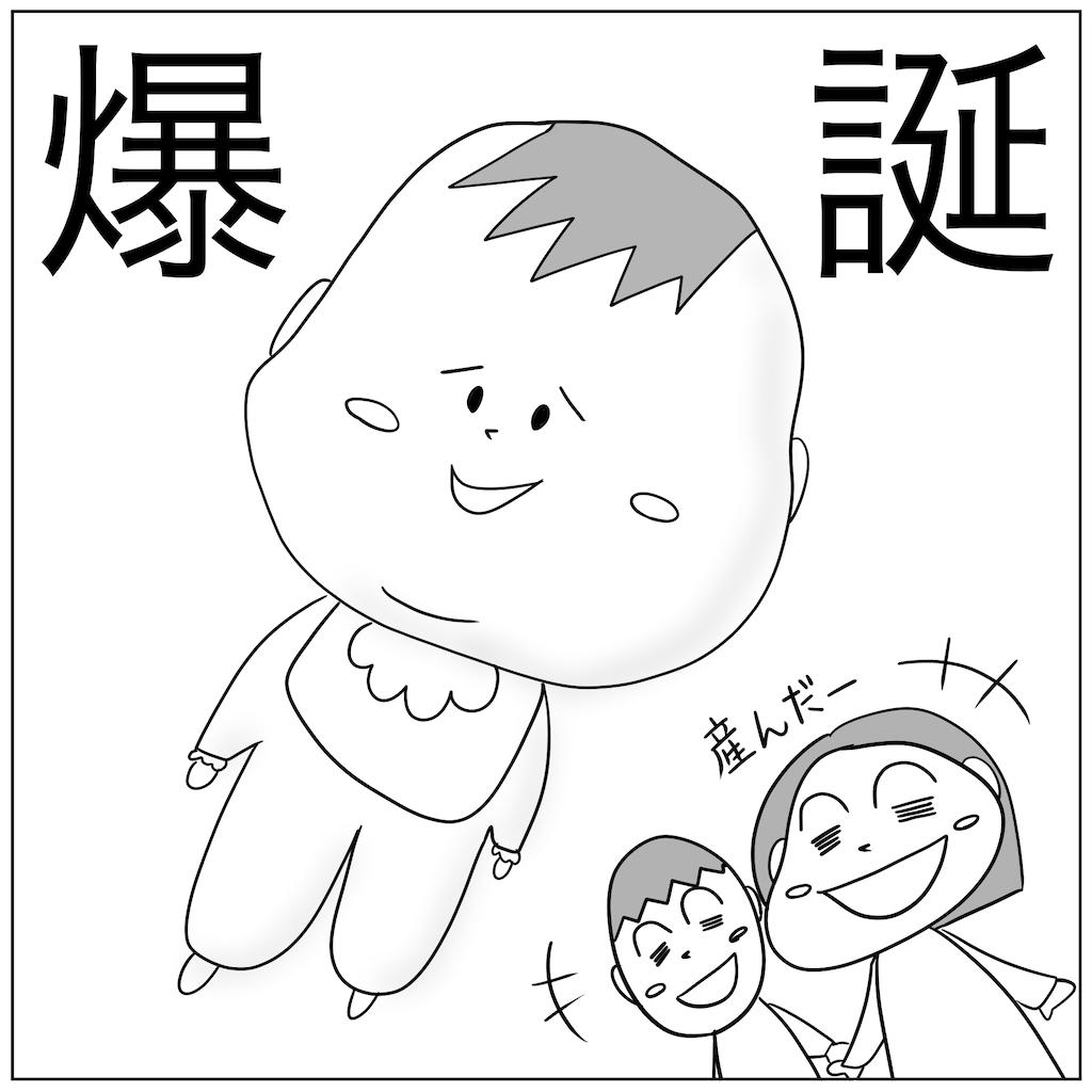 comic-child-was-born