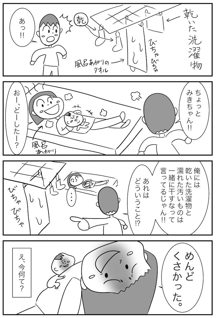 4コマ漫画(洗濯物)