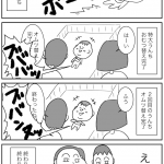 4コマ漫画_うんちモンスター
