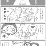 4コマ漫画(KFC)