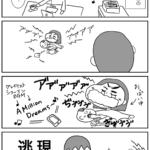 4コマ漫画(優雅な休日)