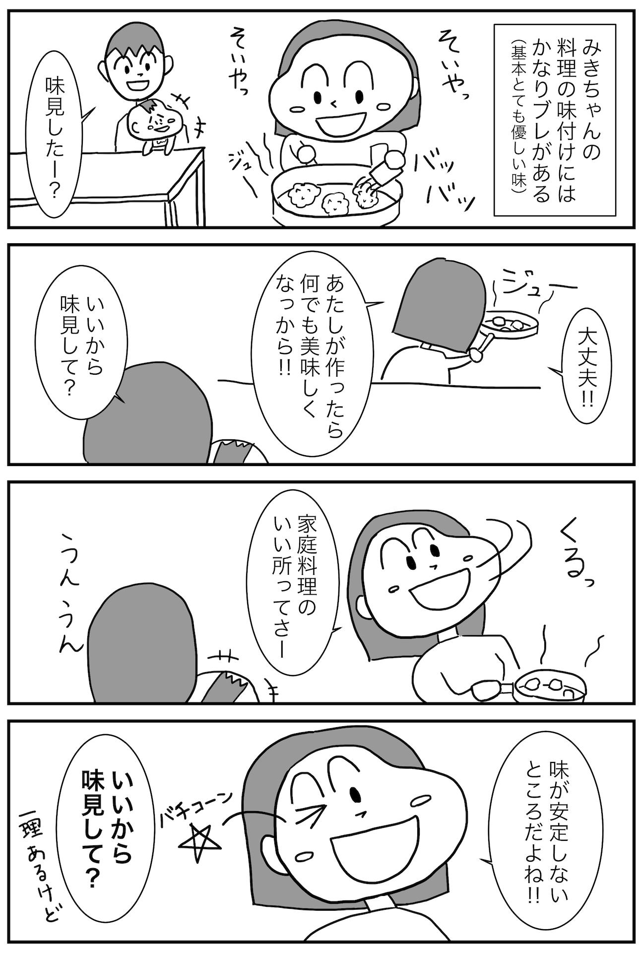 4コマ漫画(味見)