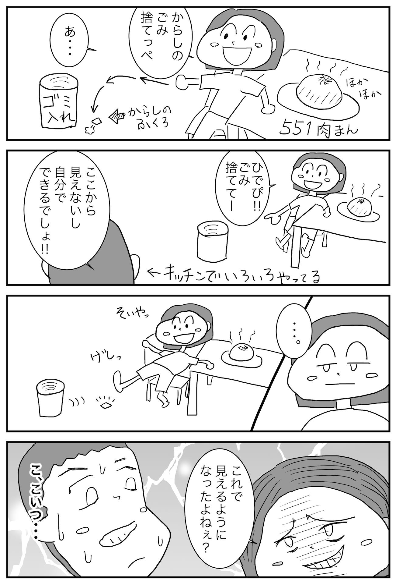 manga-kick-trash-can