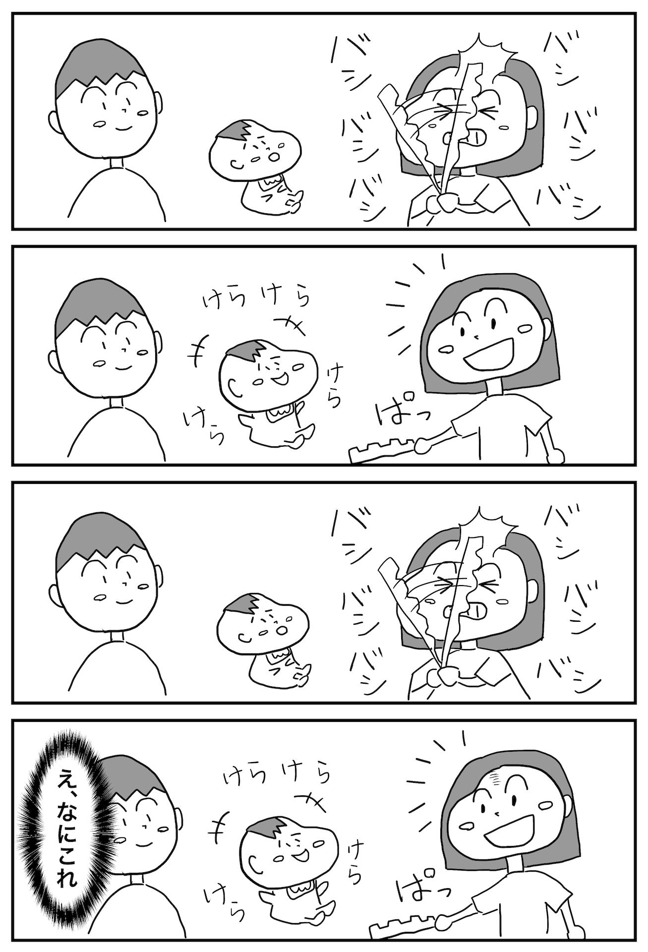 comic-bashi-bashi-1