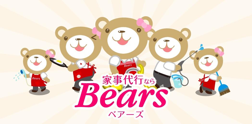 house-keeping-service-bears