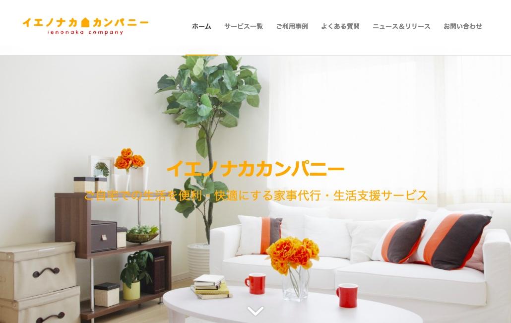 house-keeping-service-ienonaka-company