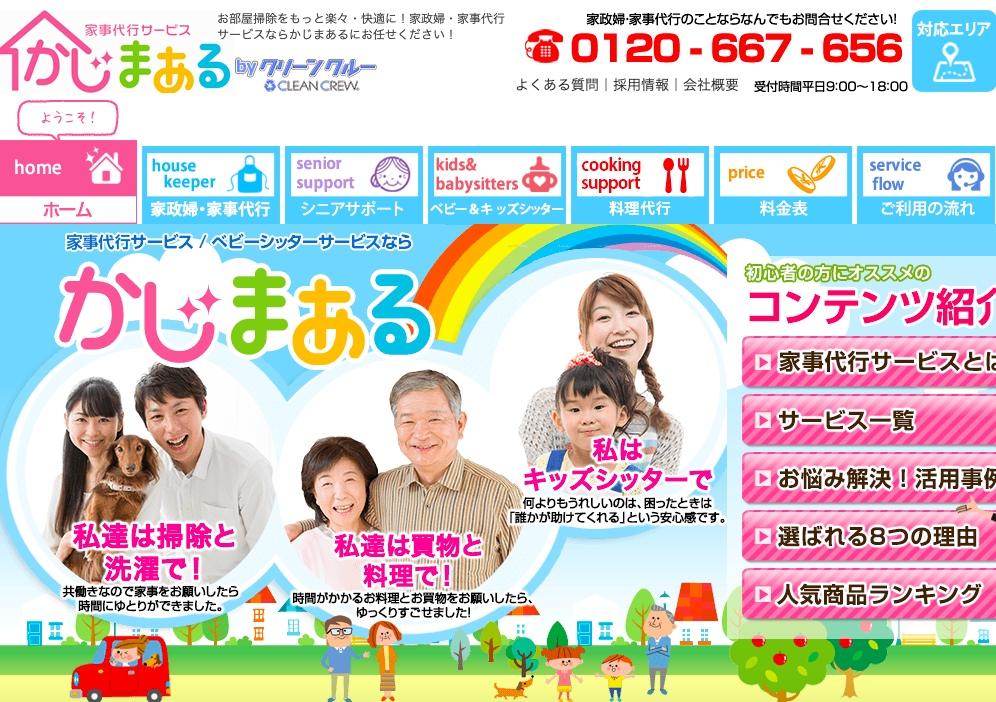 house-keeping-service-kajimaaru