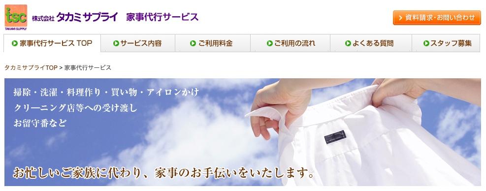 house-keeping-service-takami-supply