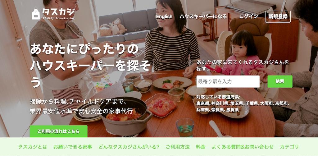 house-keeping-service-tasukaji