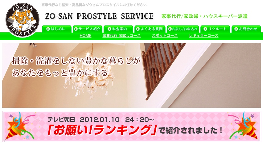 house-keeping-service-zo-san-prostyle
