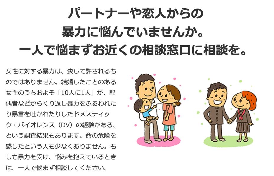 dv-help-japan-government