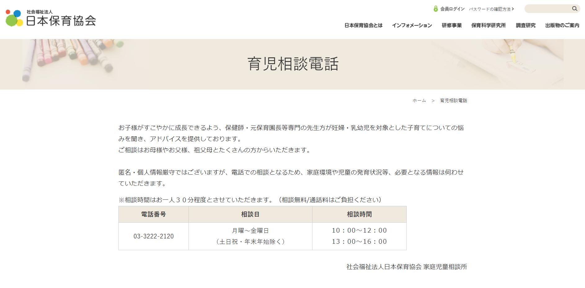 japan-childcare-organization