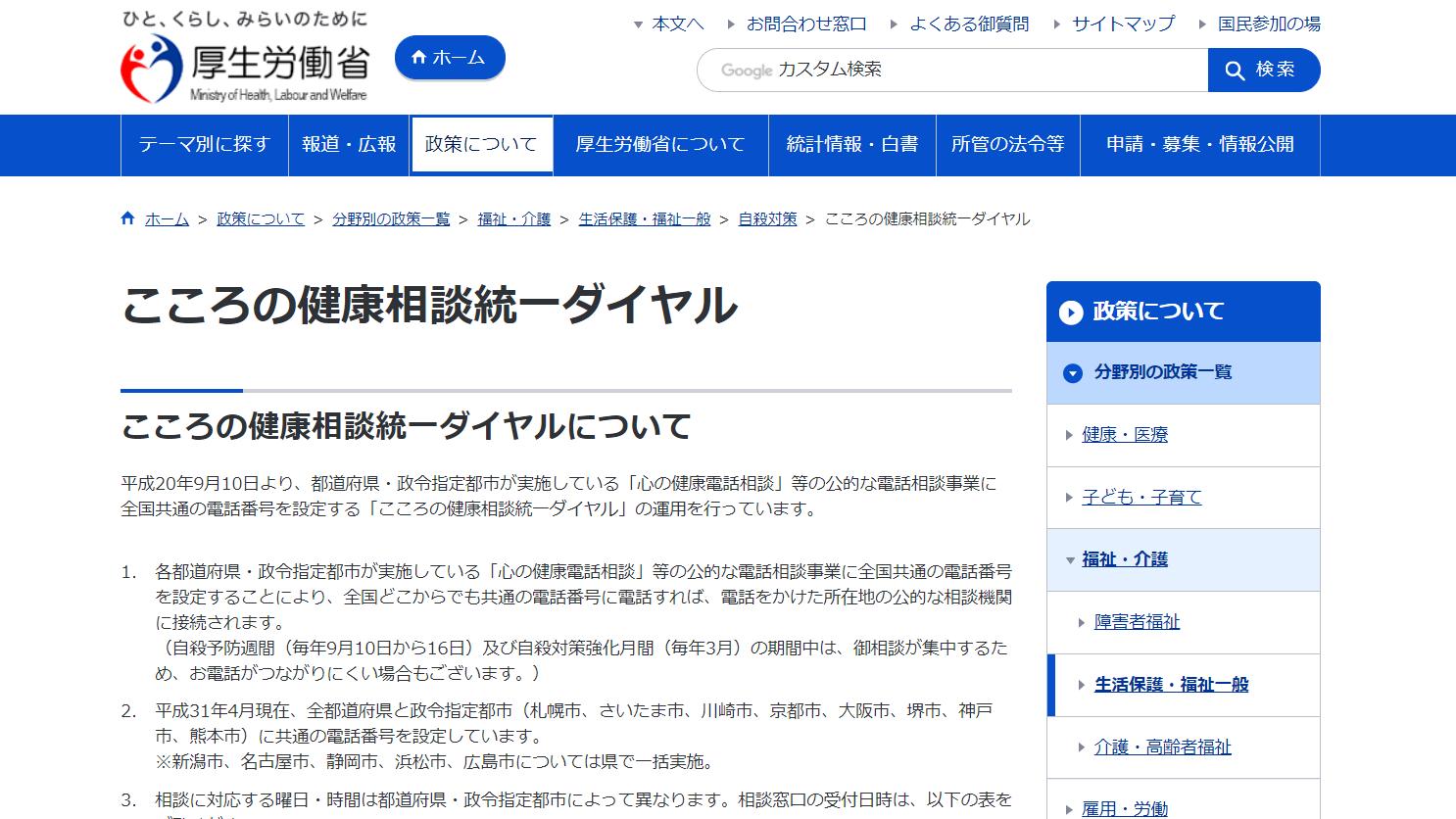 kokoro-no-kenkou-soudan