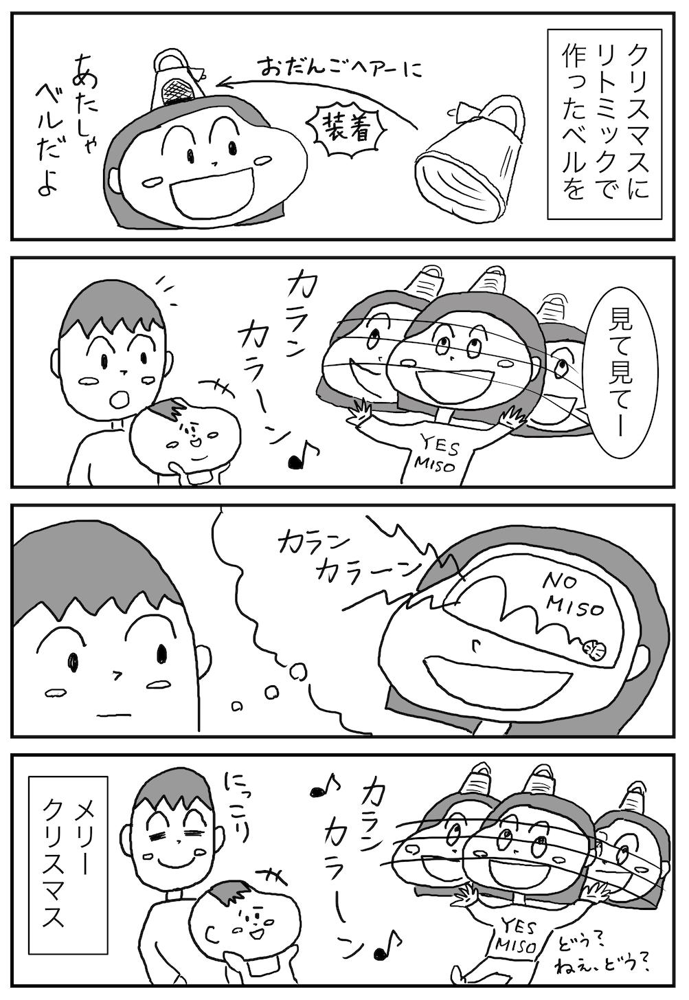 comic-jingle-bells