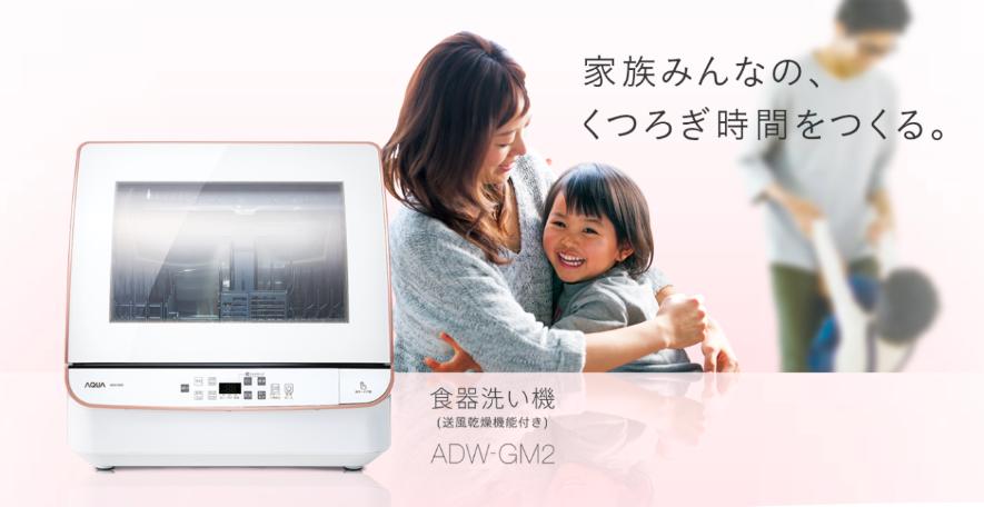 dishwasher-aqua-adwgm2-1