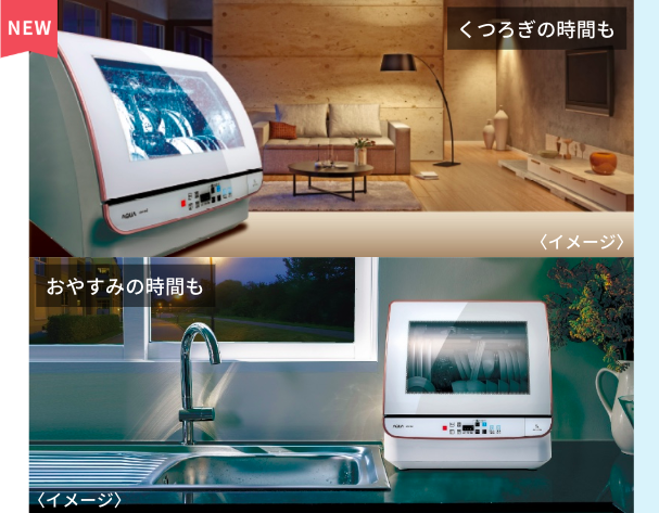 dishwasher-aqua-adwgm2-3