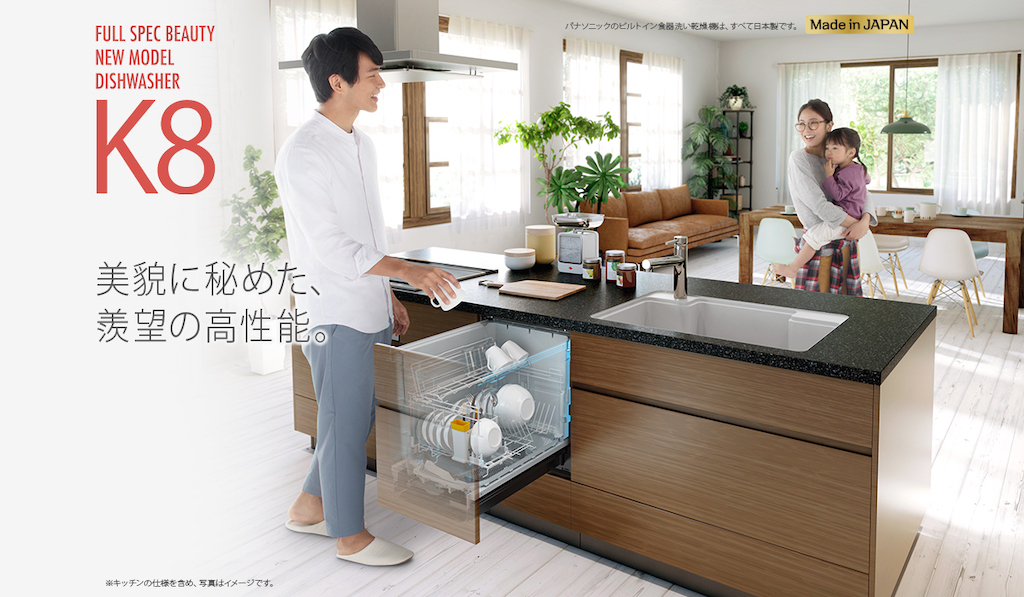 dishwasher-panasonic-K8-1