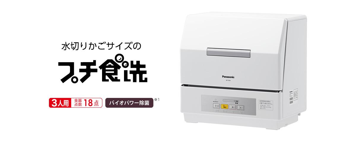 dishwasher-panasonic-NP-TCR4-1
