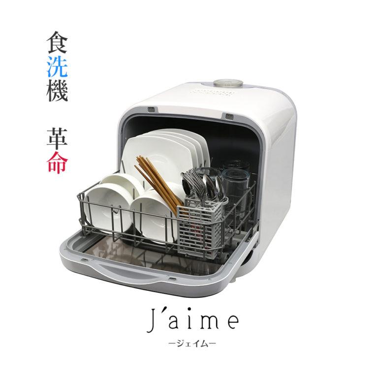 dishwasher-skj-jaime-1