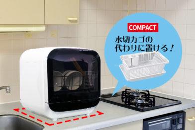 dishwasher-skj-jaime-2