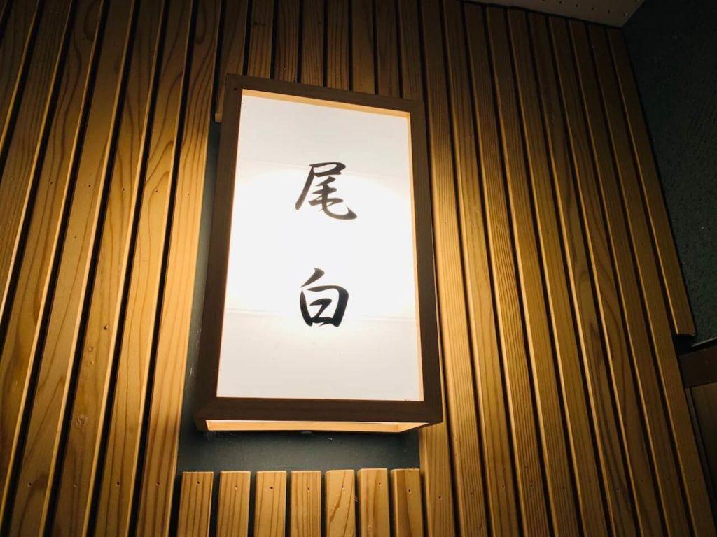 hotel-koushien-onsen-4
