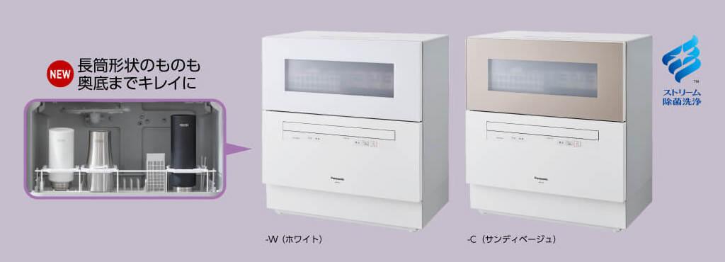 dish-washer-panasonic-NP-TH4-1